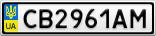 Номерной знак - CB2961AM