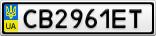 Номерной знак - CB2961ET