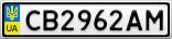 Номерной знак - CB2962AM