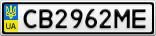 Номерной знак - CB2962ME