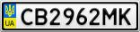 Номерной знак - CB2962MK