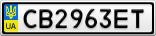 Номерной знак - CB2963ET
