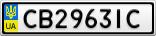 Номерной знак - CB2963IC
