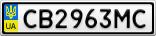 Номерной знак - CB2963MC