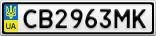 Номерной знак - CB2963MK