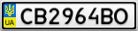 Номерной знак - CB2964BO