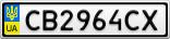 Номерной знак - CB2964CX