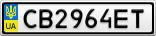 Номерной знак - CB2964ET