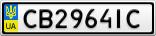 Номерной знак - CB2964IC