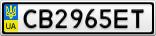 Номерной знак - CB2965ET