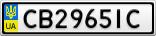 Номерной знак - CB2965IC