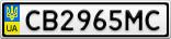 Номерной знак - CB2965MC