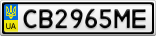 Номерной знак - CB2965ME