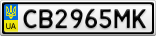 Номерной знак - CB2965MK