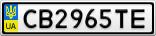 Номерной знак - CB2965TE