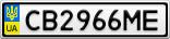 Номерной знак - CB2966ME