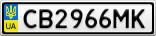 Номерной знак - CB2966MK