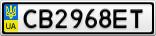 Номерной знак - CB2968ET