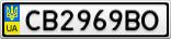 Номерной знак - CB2969BO