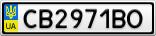 Номерной знак - CB2971BO