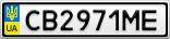 Номерной знак - CB2971ME