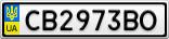 Номерной знак - CB2973BO