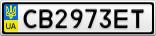 Номерной знак - CB2973ET