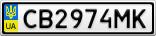Номерной знак - CB2974MK