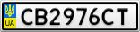 Номерной знак - CB2976CT