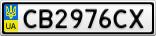 Номерной знак - CB2976CX