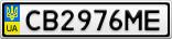 Номерной знак - CB2976ME