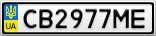 Номерной знак - CB2977ME