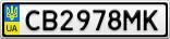 Номерной знак - CB2978MK