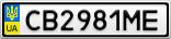 Номерной знак - CB2981ME