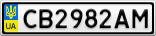 Номерной знак - CB2982AM