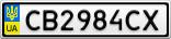 Номерной знак - CB2984CX