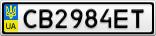 Номерной знак - CB2984ET