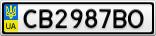 Номерной знак - CB2987BO
