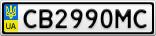 Номерной знак - CB2990MC