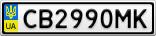 Номерной знак - CB2990MK
