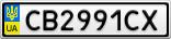 Номерной знак - CB2991CX