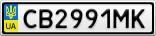 Номерной знак - CB2991MK