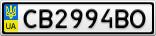 Номерной знак - CB2994BO