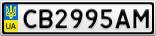 Номерной знак - CB2995AM