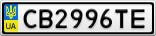 Номерной знак - CB2996TE