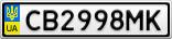Номерной знак - CB2998MK