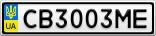 Номерной знак - CB3003ME