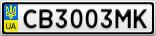 Номерной знак - CB3003MK