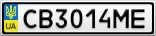 Номерной знак - CB3014ME