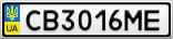 Номерной знак - CB3016ME